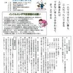 ひまわり瓦版10月号発行