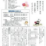 ひまわり瓦版11月号発行