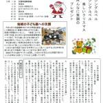 ひまわり瓦版12月号発行