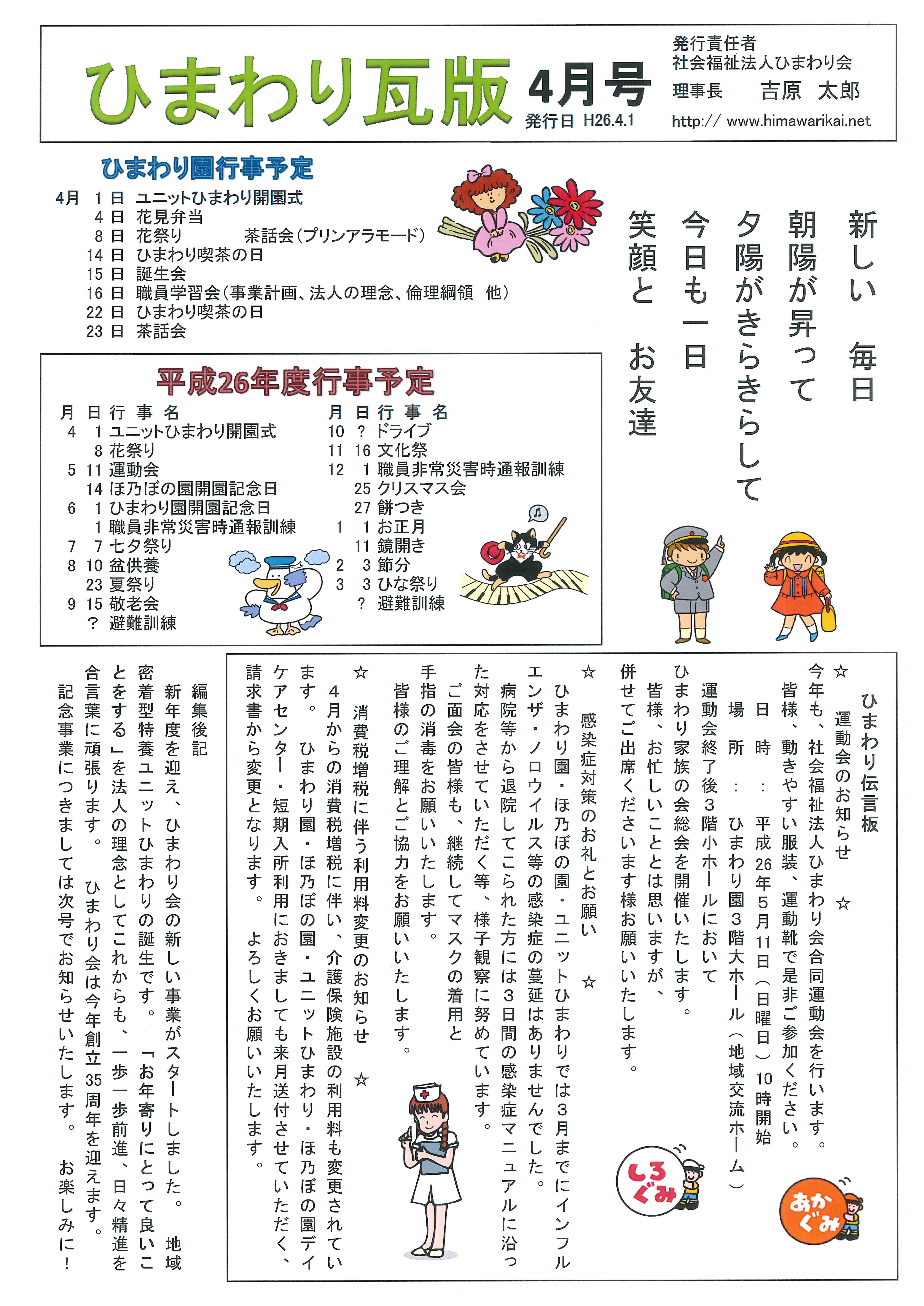 ひまわり瓦版4月号発行