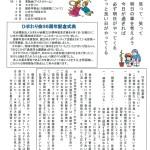 ひまわり瓦版7月号発行