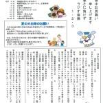 ひまわり瓦版8月号発行