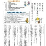 ひまわり瓦版9月号発行