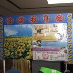 「福祉のしごと就職フェア 2015 in FUKUOKA」