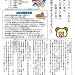 ひまわり瓦版 平成27年1月号発行