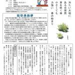 ひまわり瓦版 平成27年2月号発行