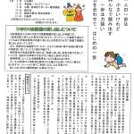 ひまわり瓦版 平成27年3月号発行