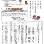 ひまわり瓦版 平成27年4月号発行