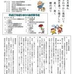 ひまわり瓦版 平成27年5月号発行