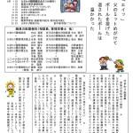 ひまわり瓦版 平成27年6月号発行