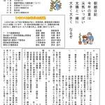 ひまわり瓦版 平成27年7月号発行
