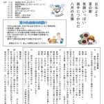 ひまわり瓦版 平成27年8月号発行
