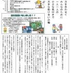 ひまわり瓦版 平成27年9月号発行