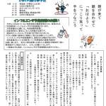 ひまわり瓦版 平成27年10月号発行