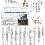 ひまわり瓦版 平成27年11月号発行
