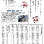 ひまわり瓦版 平成27年12月号発行