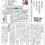 ひまわり瓦版 平成28年1月号発行