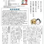 ひまわり瓦版 平成28年2月号発行
