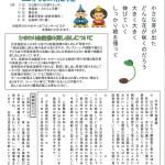 ひまわり瓦版 平成28年3月号発行