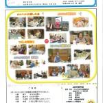 ユニット新聞4月号発行