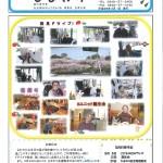 ユニット新聞5月号発行