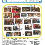 ユニット新聞6月号発行