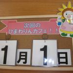 オレンジサロン・夏プロ情報