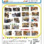 ユニット新聞8月号発行