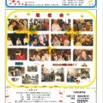 ユニット新聞10月号発行