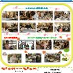 ユニット新聞11月号発行