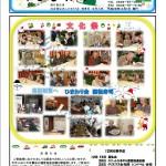 ユニット新聞12月号発行