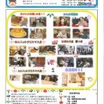 ユニット新聞1月号発行