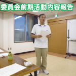 9月学習会 委員会前期報告(1)