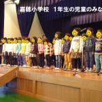 嘉穂小学校のかわいい慰問‼