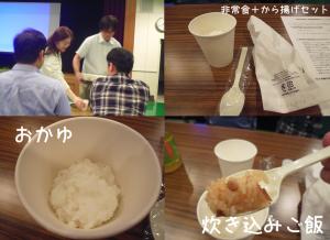 学習会(非常食)④