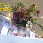 平成最後の文化祭‼