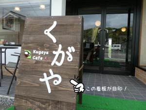 くがやcafe④