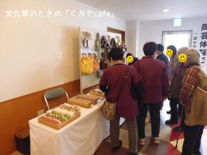 くがやcafe⑤