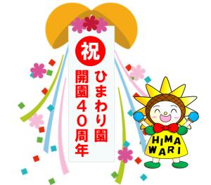 ひまわり園開園記念日⑪
