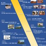 特別養護老人ホームひまわり園開園40周年!