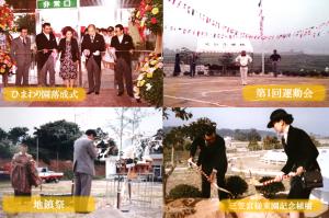 ひまわり園開園記念日②