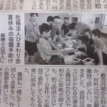 くわしくは昨日(8/22)の西日本新聞を‼