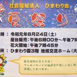 夏休みこども応援プロジェクト 2019 習字教室!
