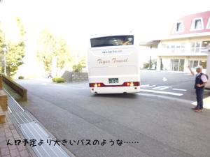 旅行1班④