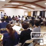 10月学習会 上半期委員会活動報告!