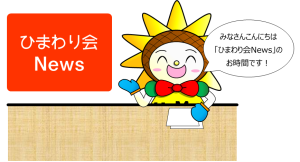 ひまわり会News①