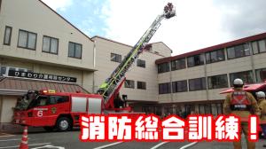 消防訓練②