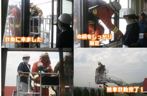 消防訓練⑩