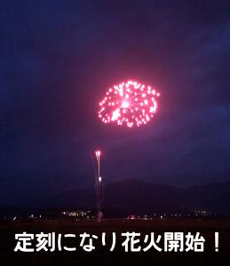 花火大会2020⑤