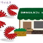 ひまわりんカフェ 最新情報!